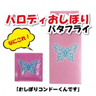 メンズ パロディ おしぼり 「 コンドーくん 」 バタフライ 版 全6種類 メール便 送料無料