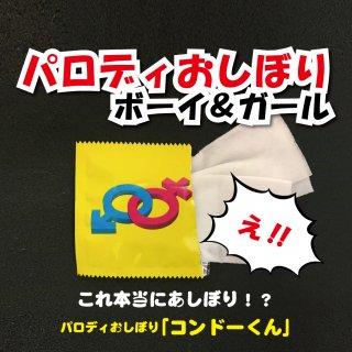 メンズ パロディ おしぼり 「 コンドーくん 」 ボーイ & ガール 版 全6種類 メール便 送料無料