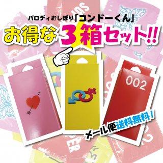 メンズ パロディ おしぼり 「 コンドーくん 」 お得な3箱セット ( ラブハート ボーイ & ガール 002 ) メール便 送料無料