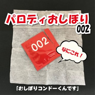 メンズ パロディ おしぼり 「 コンドーくん 」 002 版 全6種類 メール便 送料無料
