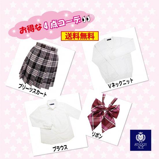 JK 制服 女子高生 Vネック プリーツスカート リボン ブラウス コーデ お得な4点セット 正規品 送料無料