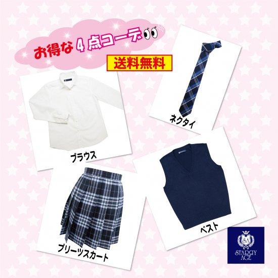 JK 制服 女子高生 ベスト プリーツスカート ネクタイ ブラウス コーデ お得な4点セット 正規品 送料無料