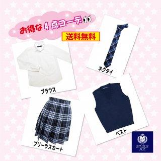 メンズ JK 制服 女子高生 ベスト プリーツスカート ネクタイ ブラウス コーデ お得な4点セット 正規品 送料無料