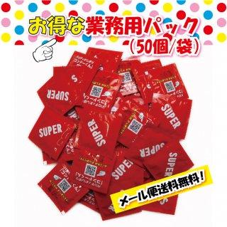 パロディおしぼり パロディ おしぼり 「 コンドーくん 」 お得な業務用50枚 (SUPER ) メール便 送料無料