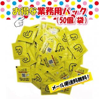 パロディおしぼり パロディ おしぼり 「 コンドーくん 」 お得な業務用50枚 ( マッスル ) メール便 送料無料