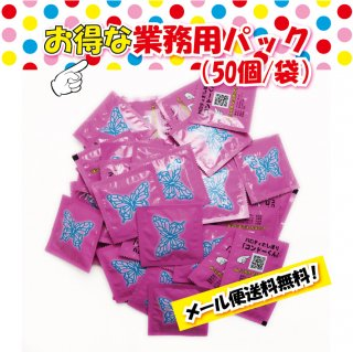 パロディおしぼり パロディ おしぼり 「 コンドーくん 」 お得な業務用50枚 ( バタフラー ) メール便 送料無料