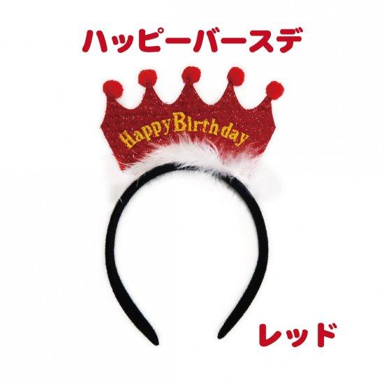 カチューシャ パーティー 8種類 コスプレアイテム ハロウィン 小物 キッズ フリーサイズ メール便 送料無料【画像2】