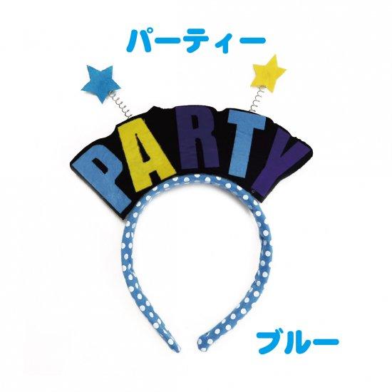 カチューシャ パーティー 8種類 コスプレアイテム ハロウィン 小物 キッズ フリーサイズ メール便 送料無料【画像6】