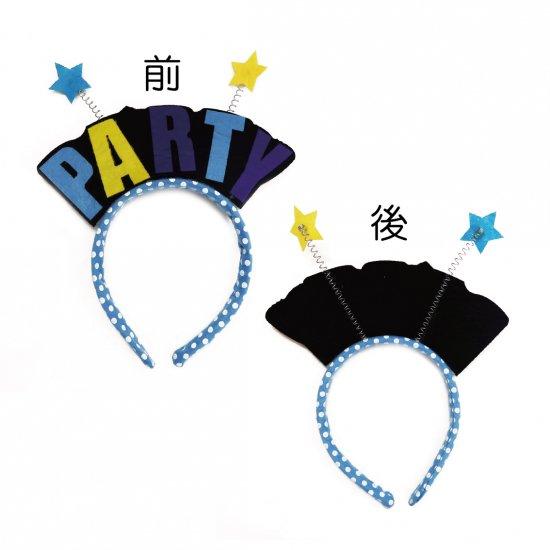 カチューシャ パーティー 8種類 コスプレアイテム ハロウィン 小物 キッズ フリーサイズ メール便 送料無料【画像7】
