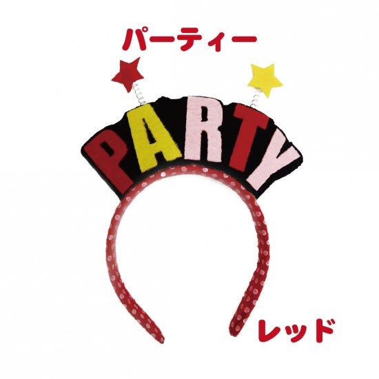 カチューシャ パーティー 8種類 コスプレアイテム ハロウィン 小物 キッズ フリーサイズ メール便 送料無料【画像8】