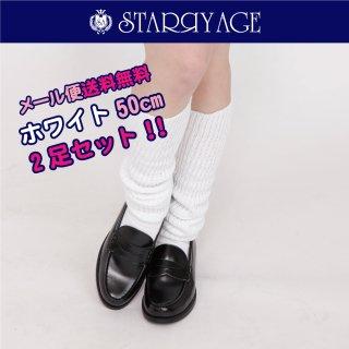 女子高生 しっかり生地のルーズソックス ホワイト 白 2足セット (50cm) 全4種類 正規品 JK制服 メール便 送料無料