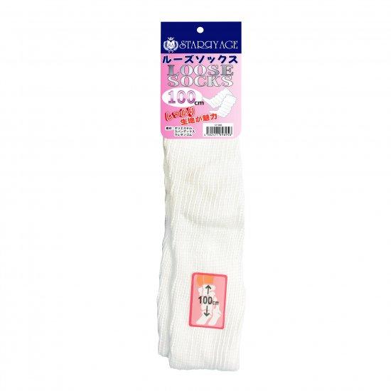 しっかり生地のルーズソックス ホワイト 白 2足セット(100cm)全2種類 正規品 JK制服 メール便 送料無料【画像5】