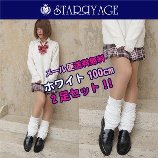 女子高生 しっかり生地のルーズソックス ホワイト 白 2足セット(100cm)全2種類 正規品 JK制服 メール便 送料無料