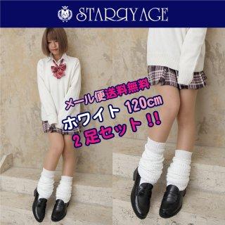 女子高生 しっかり生地のルーズソックス ホワイト 白 2足セット(120cm)全4サイズ 正規品 JK制服 メール便 送料無料