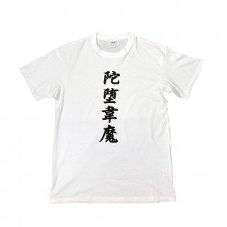 Tシャツ あなたは読める? 面白 漢字 Tシャツ 「陀堕韋魔 ただいま」 白T クールジャパン 4.8oz 160GMS コットンTシャツ