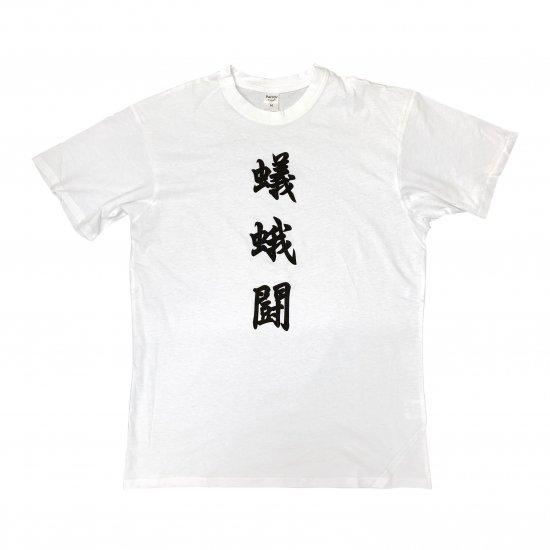 あなたは読める? 面白 漢字 Tシャツ 「蟻蛾闘 ありがとう」 白T クールジャパン 4.8oz 160GMS コットンTシャツ