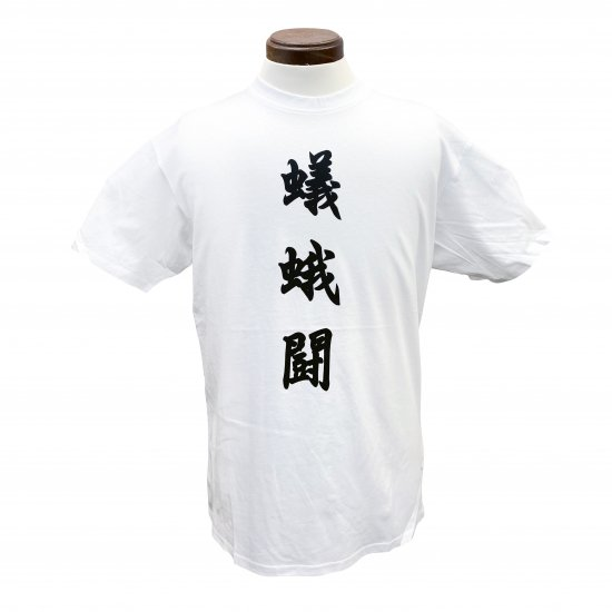 あなたは読める? 面白 漢字 Tシャツ 「蟻蛾闘 ありがとう」 白T クールジャパン 4.8oz 160GMS コットンTシャツ【画像2】