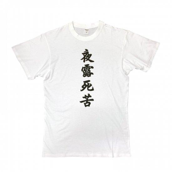 あなたは読める? 面白 漢字 Tシャツ 「夜露死苦 よろしく」 白T クールジャパン 4.8oz 160GMS コットンTシャツ