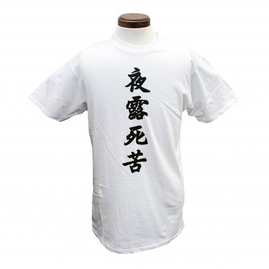 あなたは読める? 面白 漢字 Tシャツ 「夜露死苦 よろしく」 白T クールジャパン 4.8oz 160GMS コットンTシャツ【画像2】