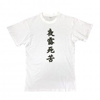 Tシャツ あなたは読める? 面白 漢字 Tシャツ 「夜露死苦 よろしく」 白T クールジャパン 4.8oz 160GMS コットンTシャツ