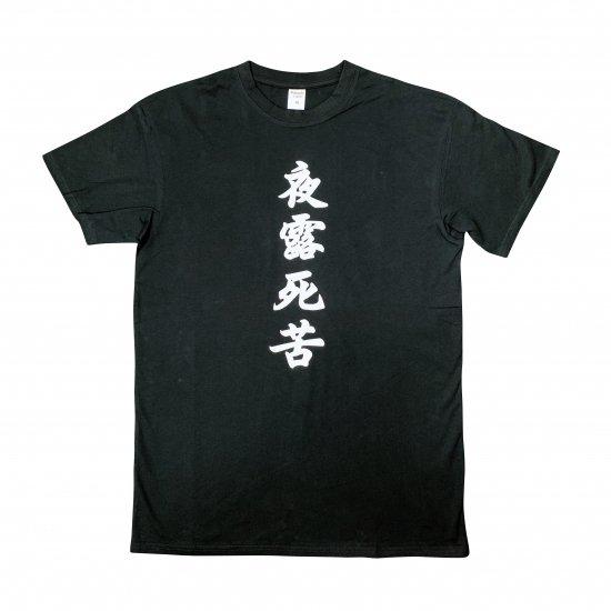 あなたは読める? 面白 漢字 Tシャツ 「夜露死苦 よろしく」 黒T クールジャパン 4.8oz 160GMS コットンTシャツ