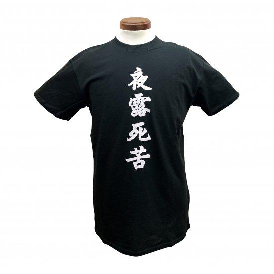 あなたは読める? 面白 漢字 Tシャツ 「夜露死苦 よろしく」 黒T クールジャパン 4.8oz 160GMS コットンTシャツ【画像2】