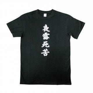 Tシャツ あなたは読める? 面白 漢字 Tシャツ 「夜露死苦 よろしく」 黒T クールジャパン 4.8oz 160GMS コットンTシャツ