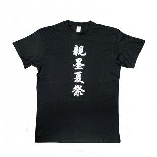 Tシャツ あなたは読める? 面白 漢字 Tシャツ 「親墨夏祭 おやすみなさい」 黒T クールジャパン 4.8oz 160GMS コットンTシャツ