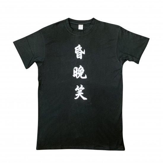 あなたは読める? 面白 漢字 Tシャツ 「昏晩笑 こんばんは」 黒T クールジャパン 4.8oz 160GMS コットンTシャツ