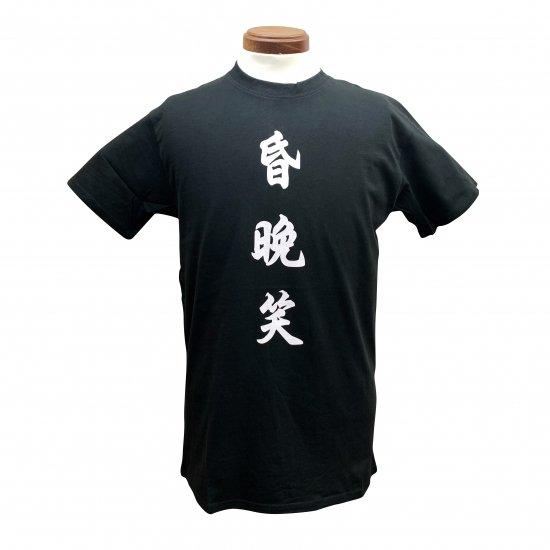 あなたは読める? 面白 漢字 Tシャツ 「昏晩笑 こんばんは」 黒T クールジャパン 4.8oz 160GMS コットンTシャツ【画像2】