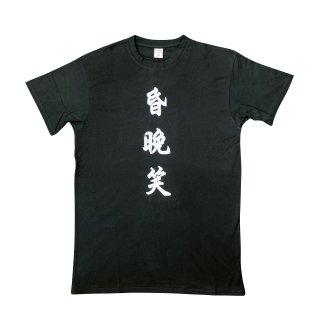 Tシャツ あなたは読める? 面白 漢字 Tシャツ 「昏晩笑 こんばんは」 黒T クールジャパン 4.8oz 160GMS コットンTシャツ