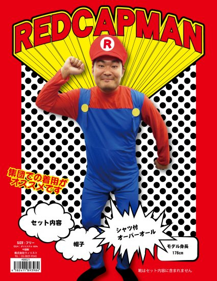 REDキャップマン 大人用 長袖 フリーサイズ HW 宴会 コスチューム メール便 送料無料【画像6】