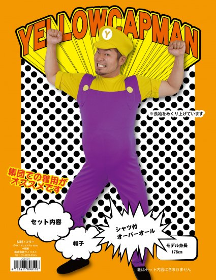 REDキャップマン 大人用 長袖 フリーサイズ HW 宴会 コスチューム メール便 送料無料【画像8】