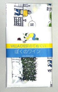てぬぐい(ぼくのワイン).abc
