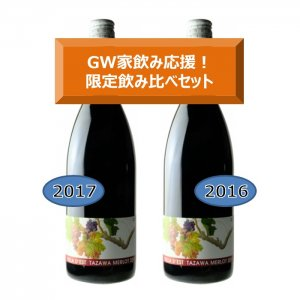 GW家飲み応援「タザワメルロー」飲み比べセット<img class='new_mark_img2' src='https://img.shop-pro.jp/img/new/icons13.gif' style='border:none;display:inline;margin:0px;padding:0px;width:auto;' />.abc