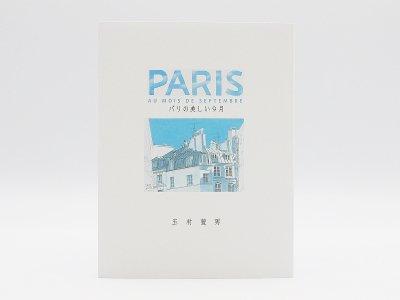 玉村豊男画文集 「PARIS-パリの美しい9月」