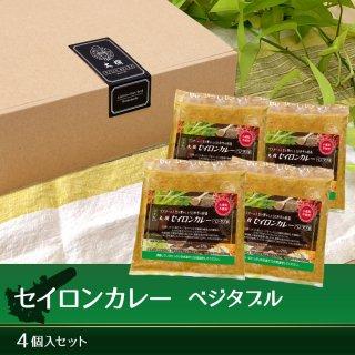 自家製 <br>セイロンカレー ベジタブル<br>(4個入り)