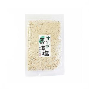 オリーブ香草塩(袋入り)