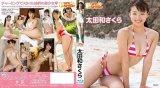 ピュアスマイル BD版/太田和さくら