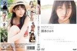 VenusFilm Vol.3/黒木ひかり【特典付き・サイン入りチェキ】