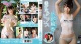 美少女ラビリンス BD版/星野風香