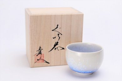 ☆真右ェ門窯 藍染水滴 丸ぐい呑(木箱付)
