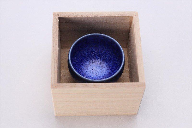 真右ェ門窯 瑠璃水滴 丸ぐい呑(木箱付) 画像サブ2
