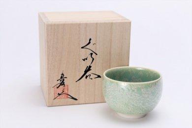 真右ェ門窯 鴬玉 丸ぐい呑(木箱付)