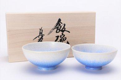 真右エ門窯 藍染水滴 組飯碗(木箱付)