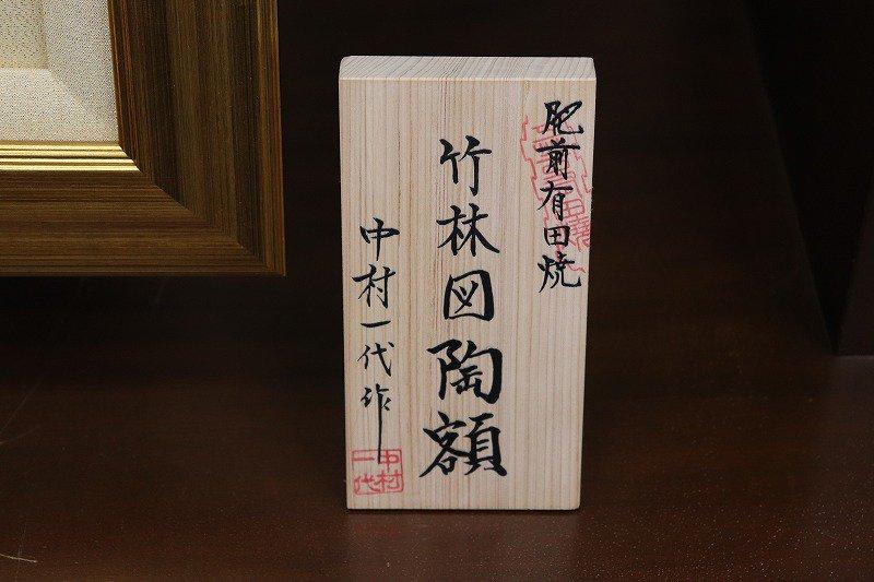 金龍窯 竹林図三ツ切陶額(木台付) 画像サブ3