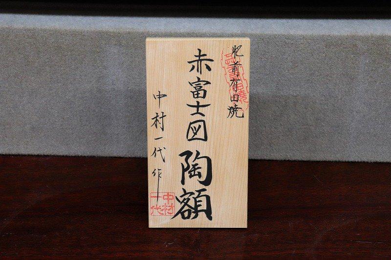 □金龍窯 赤富士桜大陶額(木台付) 画像サブ3