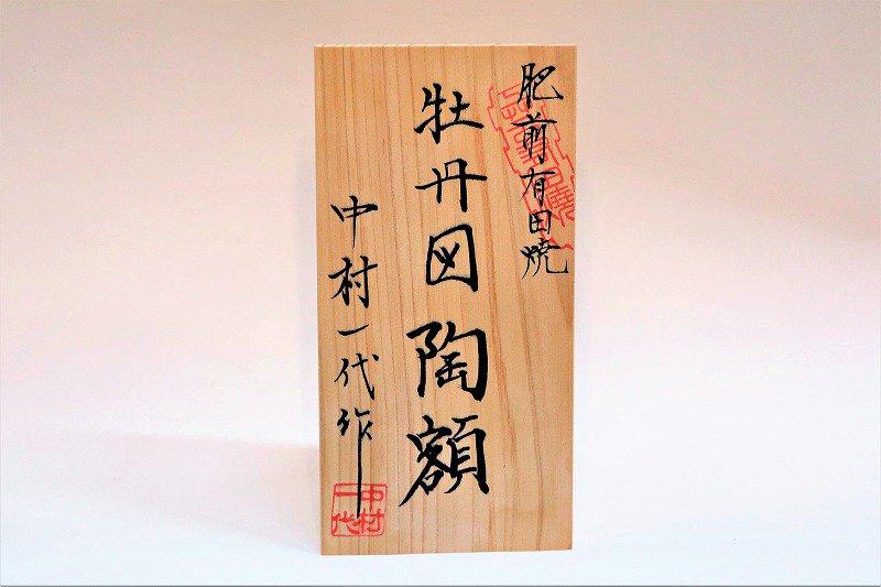 □金龍窯 金彩牡丹桜図陶額 画像サブ3