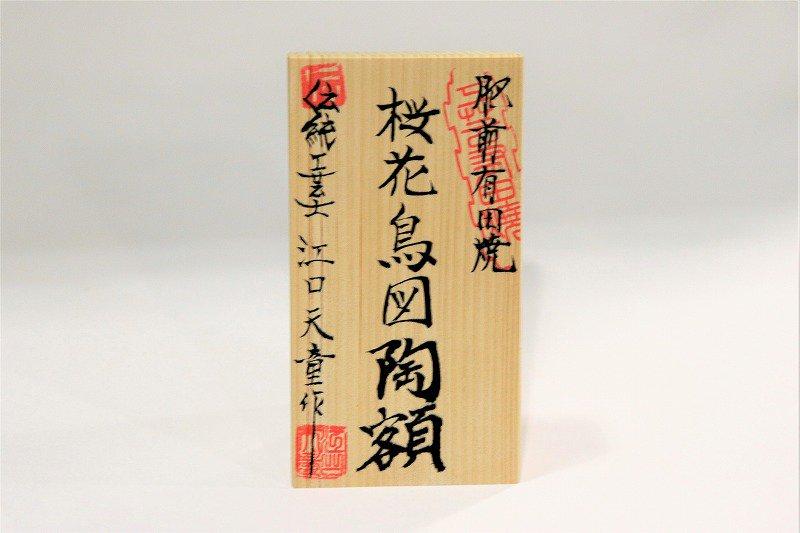 □金龍窯 金彩桜花鳥六ツ切陶額 画像サブ3