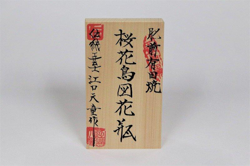 金龍窯作 金彩桜花鳥絵飾り鉢 画像サブ4